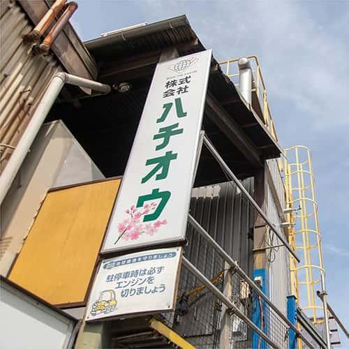 西東京事業所