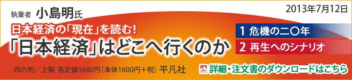 日本経済の「現在」を読む!「日本経済」はどこへ行くのか