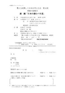 第6回懇話会 小島明氏『「日本経済」はどこへ行くのか』出版記念 参加申込書
