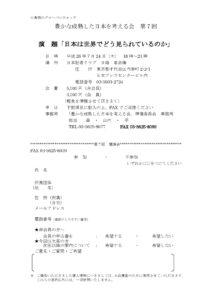 第7回懇話会 「日本は世界でどう見られているのか」参加申込書