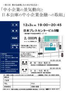 第11回懇話会 「中小企業の景気動向と 日本公庫の中小企業金融への取組」参加申込書