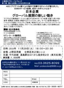 第13回懇話会「日本企業 グローバル展開の新しい動き」参加申込書