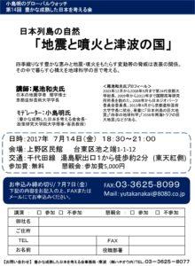 第14回懇話会「日本列島の自然「地震と噴火と津波の国」」参加申込書