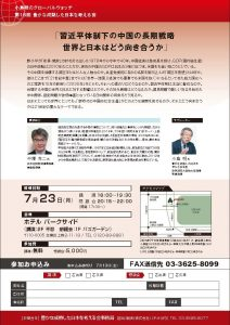 「豊かな成熟した日本を考える会」 第16回 参加申込書