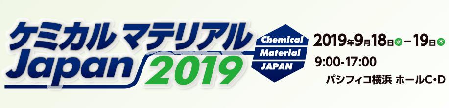 ケミカルマテリアルJapan2019バナー