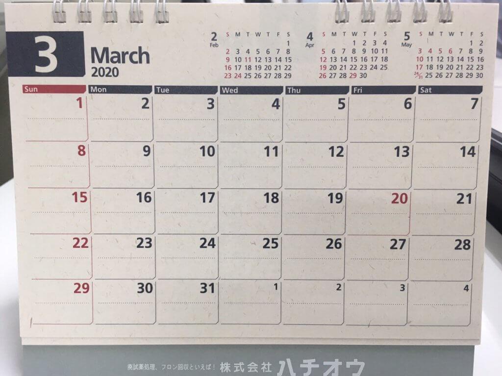 デスクトップカレンダー(3月)