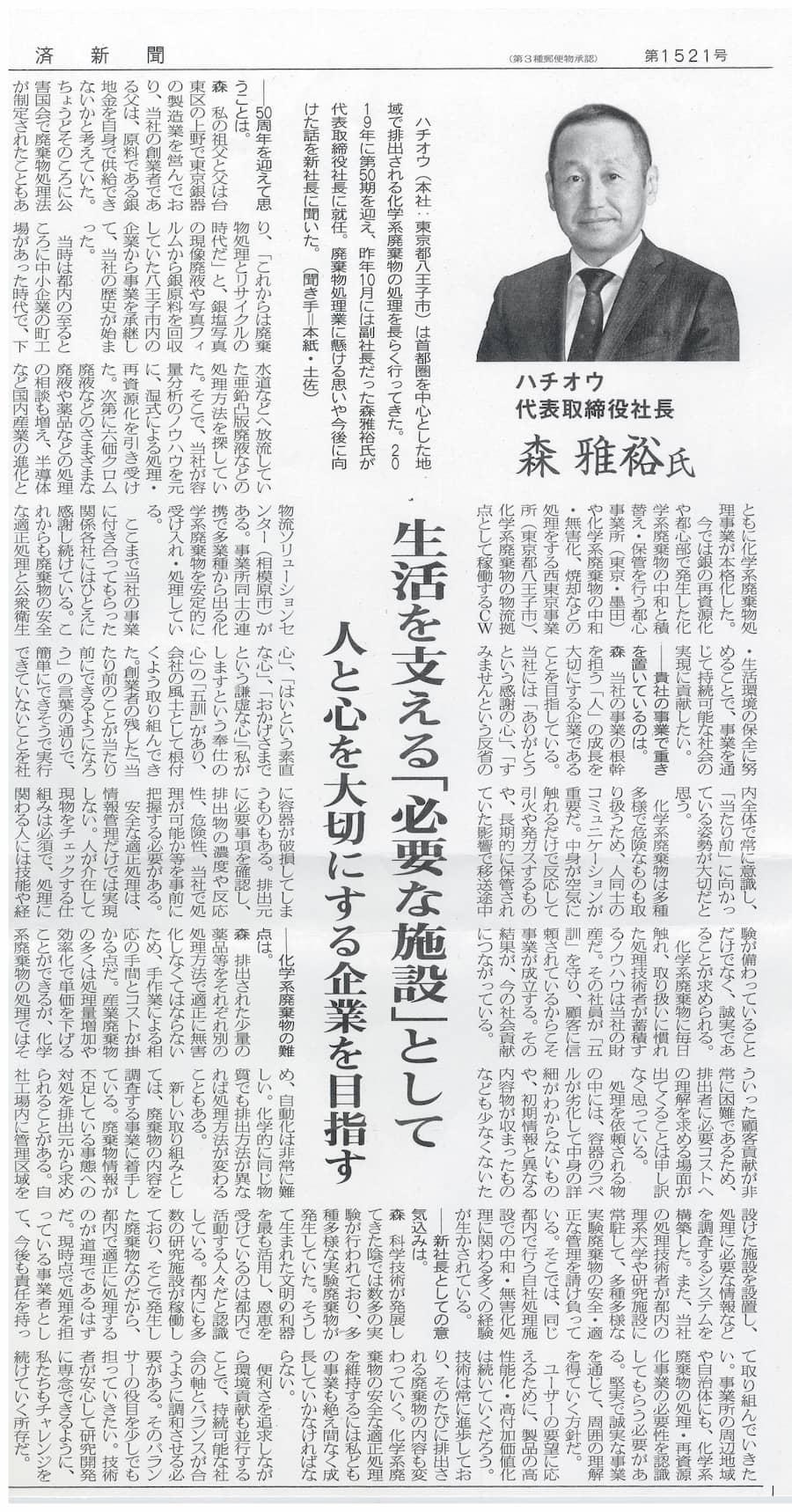 循環経済新聞 2021年1月25日