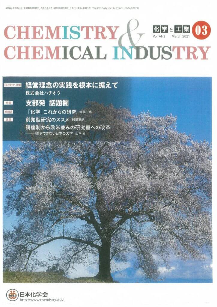 日本化学会の「化学と工業」3月号 表紙