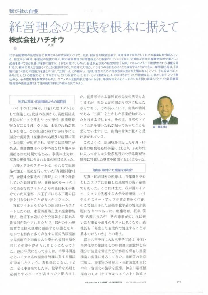 日本化学会の「化学と工業」3月号 ハチオウの記事内容(1)