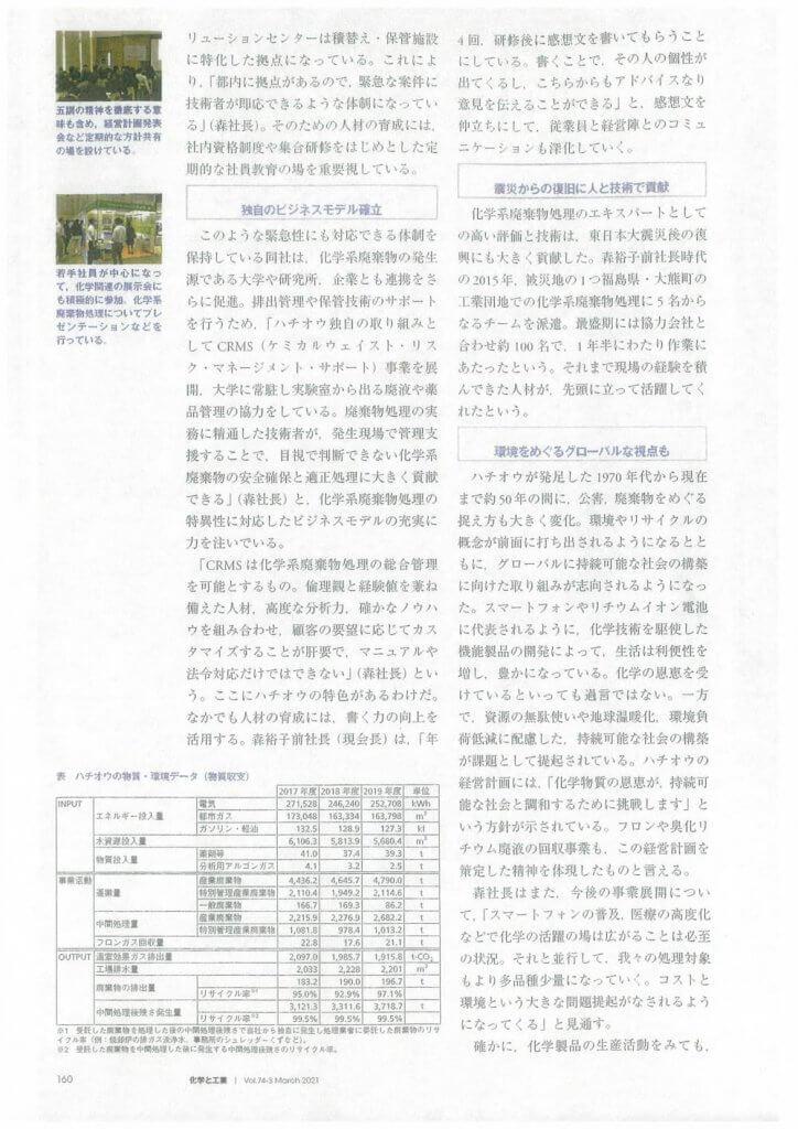 日本化学会の「化学と工業」3月号 ハチオウの記事内容(2)