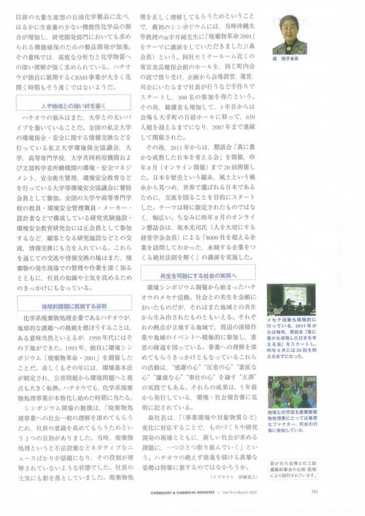 日本化学会の「化学と工業」3月号 ハチオウの記事内容(3)