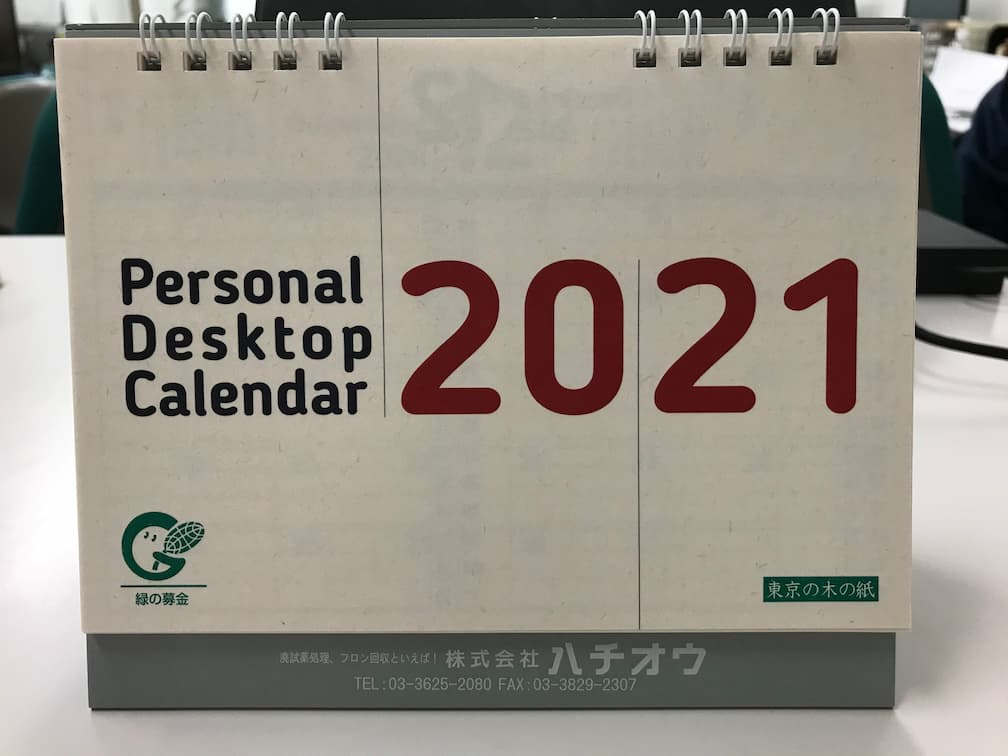 ハチオウの2021年カレンダー