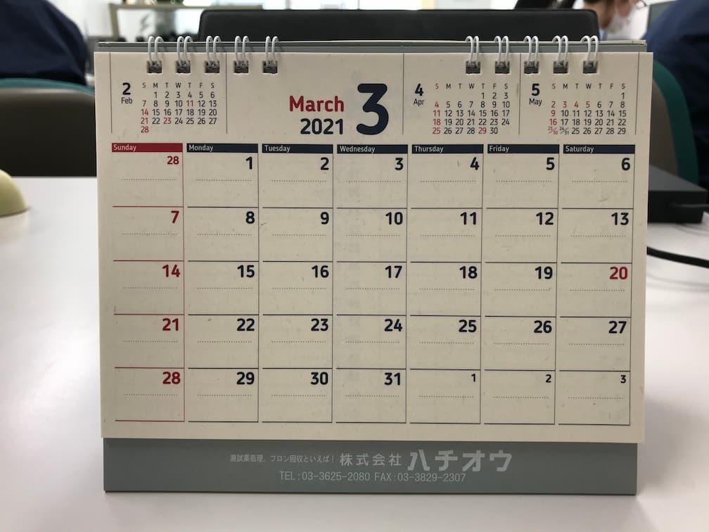 ハチオウの2021年カレンダー(3月)